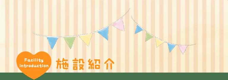 ひまわり幼児教育専門学院  施設紹介