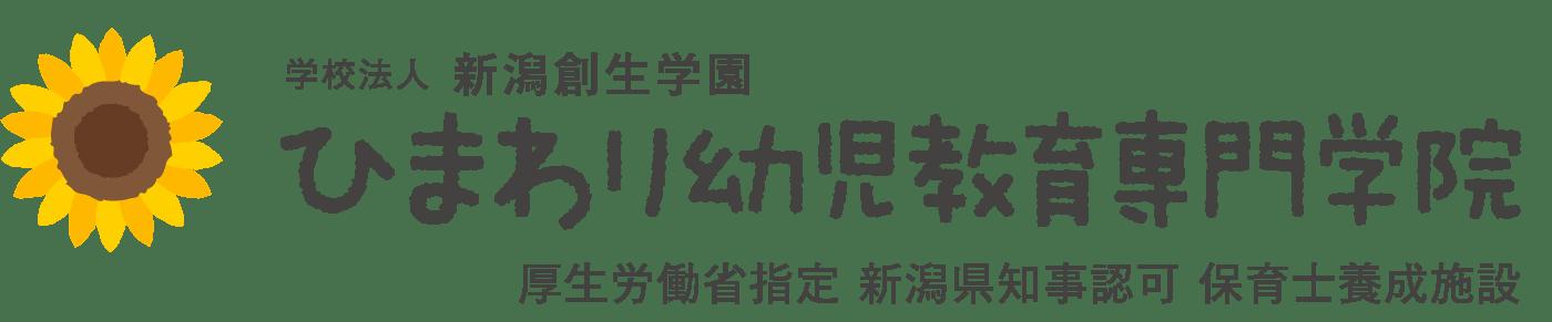 ひまわり幼児教育専門学院