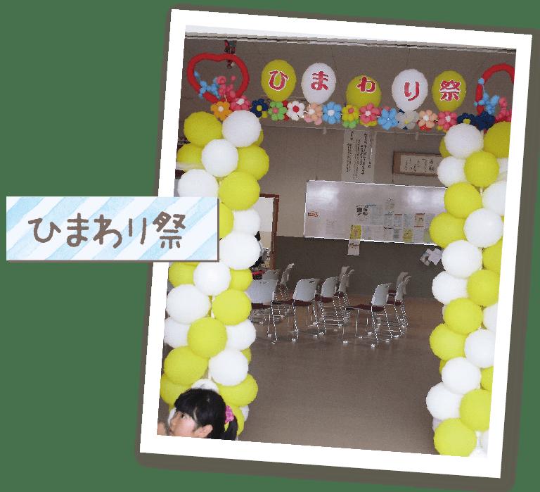 ひまわり幼児教育専門学院 ひまわり祭