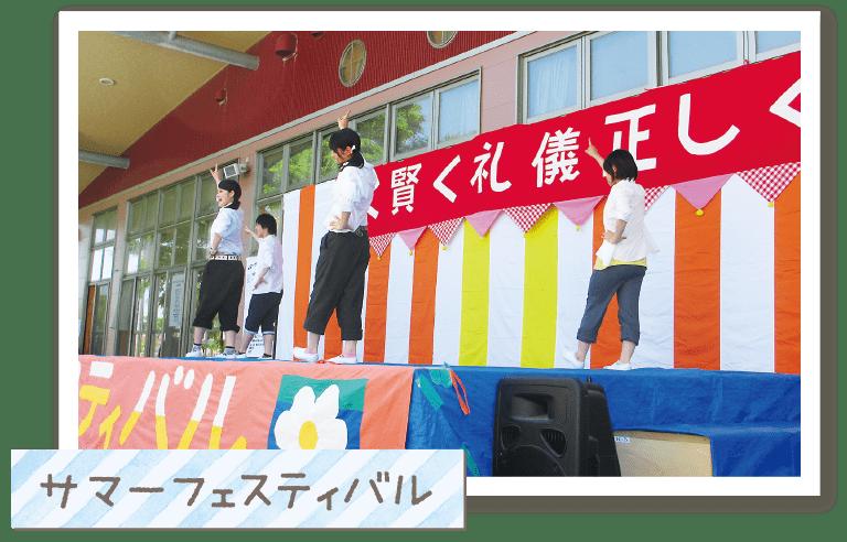 ひまわり幼児教育専門学院 サマーフェスティバル