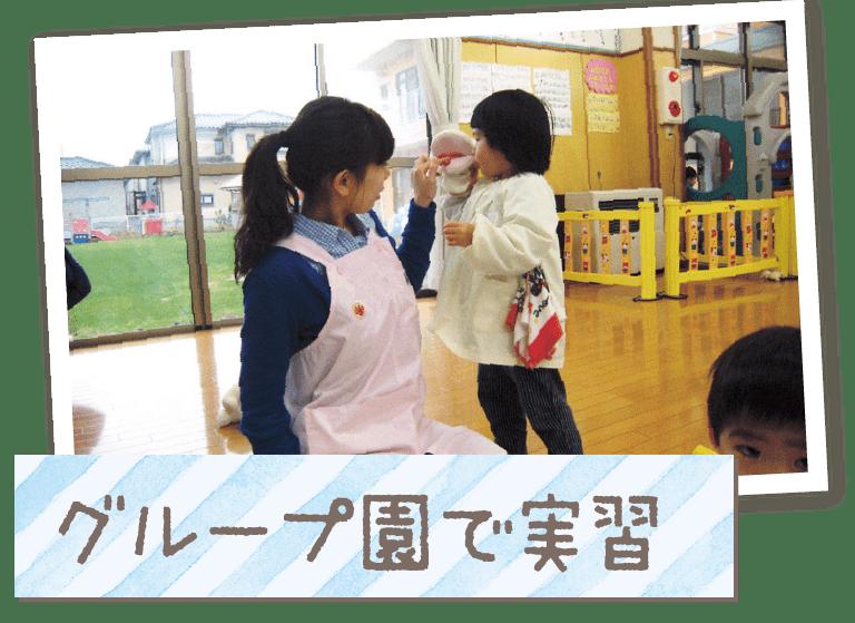 ひまわり幼児教育専門学院 グループ園で実習