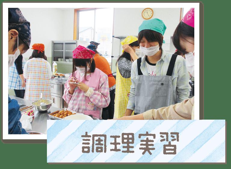 ひまわり幼児教育専門学院 調理実習