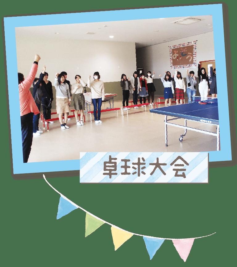 ひまわり幼児教育専門学院 卓球大会