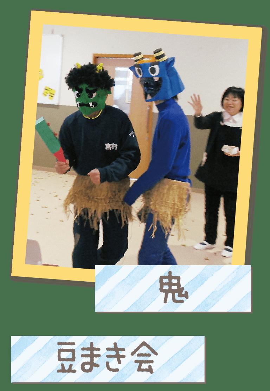 ひまわり幼児教育専門学院 豆まき会