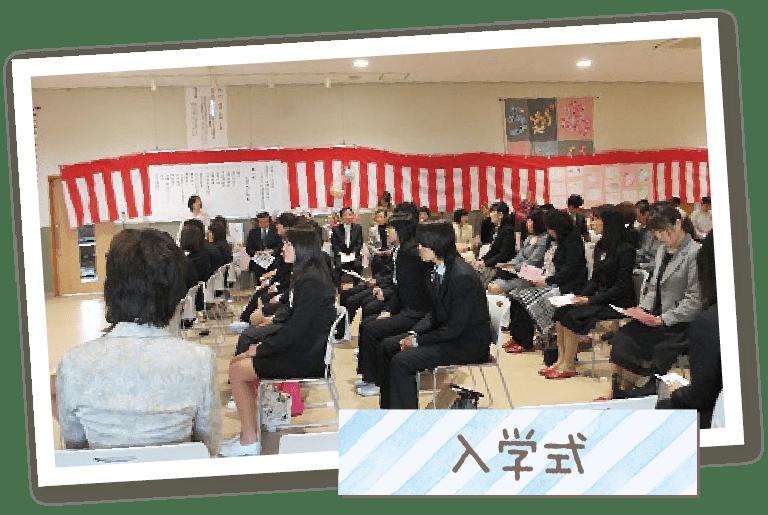 ひまわり幼児教育専門学院 入学式