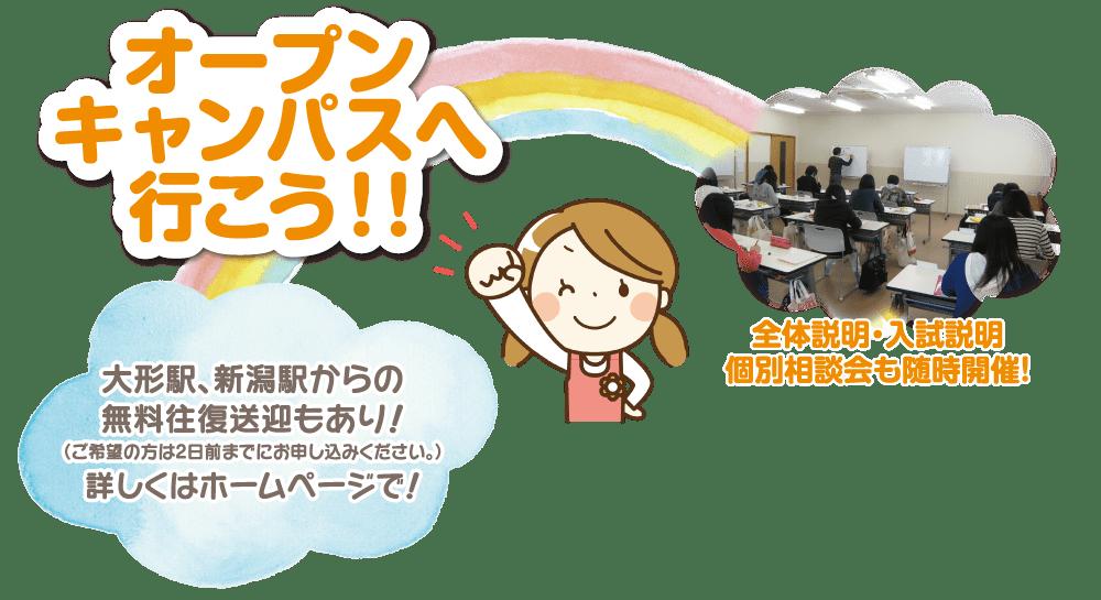 ひまわり幼児教育専門学院  オープンキャンパス