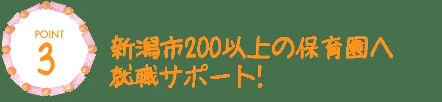 3.新潟市200以上の保育園へ就職サポート!