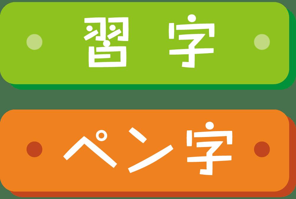 習字・ペン字